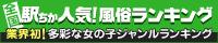 [駅ちか]で探す栃木のデリヘル情報